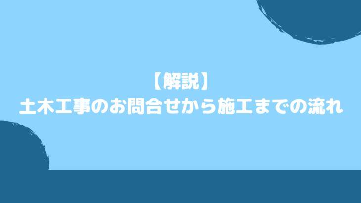 【解説】土木工事のお問合せから施工までの流れ