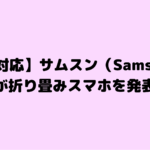 【5G対応】サムスン(Samsung)が折り畳みスマホを発表
