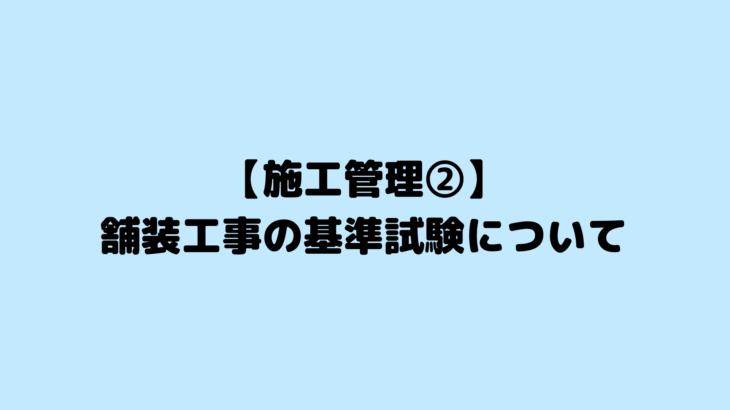 【施工管理②】舗装工事の基準試験について