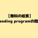 【無料の給食】feeding programの開催