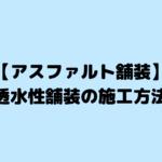 【アスファルト舗装】透水性舗装の施工方法
