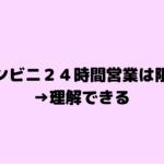【コンビニ24時間営業は限界】→理解できる