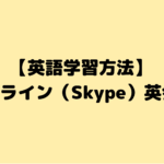 【英語学習方法】オンライン(Skype)英会話