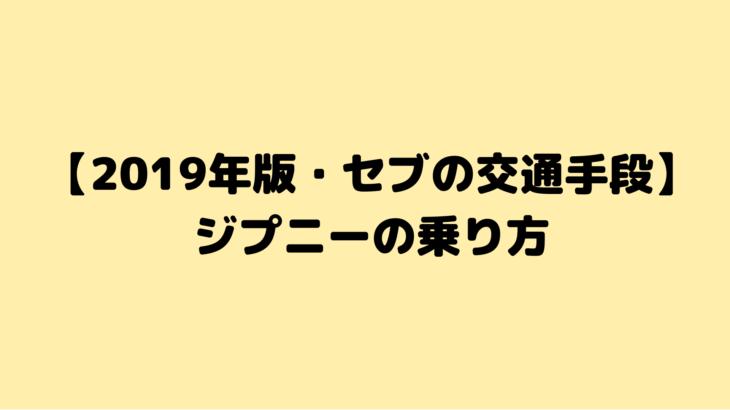 【2019年版・セブの交通手段】ジプニーの乗り方