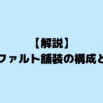 【解説】アスファルト舗装の構成と役割
