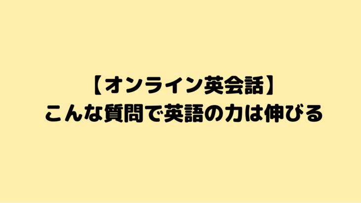 【オンライン英会話】こんな質問で英語の力は伸びる