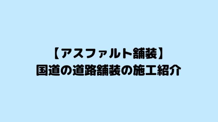 【アスファルト舗装】国道の道路舗装の施工紹介