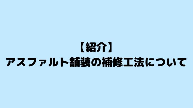 【紹介】アスファルト舗装の補修工法について