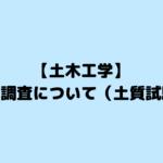 【土木工学】土質調査について(土質試験)