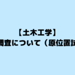 【土木工学】土質調査について(原位置試験)