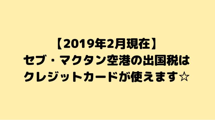 【2019年2月現在】セブ・マクタン空港の出国税はクレジットカードが使えます☆