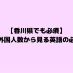 【香川県でも必須】訪日外国人数から見る英語の必要性