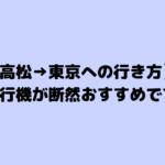 【高松→東京への行き方】飛行機が断然おすすめです