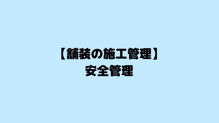 【舗装の施工管理】安全管理