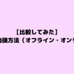 【比較してみた】英語の勉強方法(オフライン・オンライン)