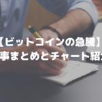 【ビットコインの急騰】記事まとめとチャート紹介