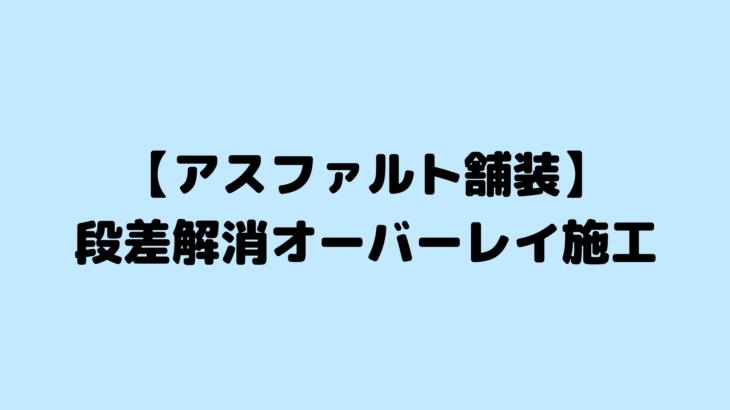 【アスファルト舗装】段差解消オーバーレイ施工