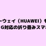 【ファーウェイ(HUAWEI)も発表】5G対応の折り畳みスマホ