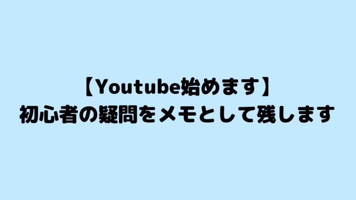 【Youtube始めます】初心者の疑問をメモとして残します