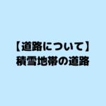 【道路について】積雪地帯の道路