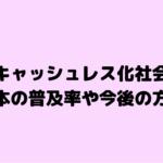 【キャッシュレス化社会】日本の普及率や今後の方策