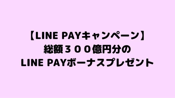 【LINE PAYキャンペーン】総額300億円分のLINE PAYボーナスプレゼント