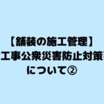 【舗装の施工管理】建設工事公衆災害防止対策要綱について②