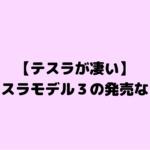 【テスラが凄い】テスラモデル3の発売など