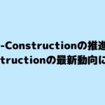 【i-Constructionの推進】i-Constructionの最新動向について