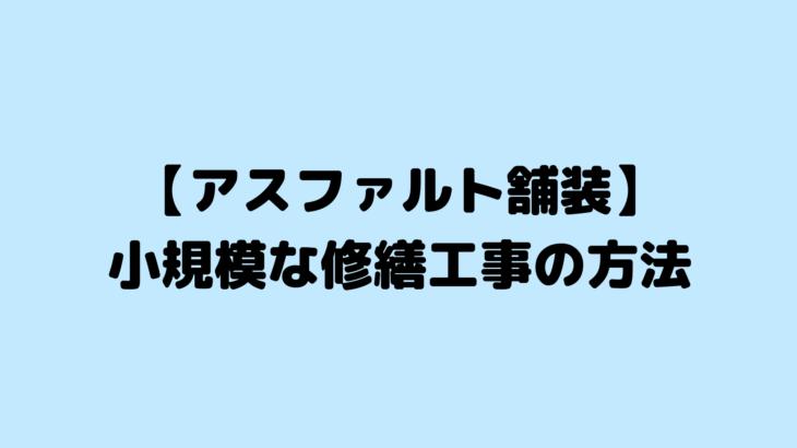 【アスファルト舗装】小規模な修繕工事の方法