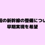 【四国の新幹線の整備について】早期実現を希望