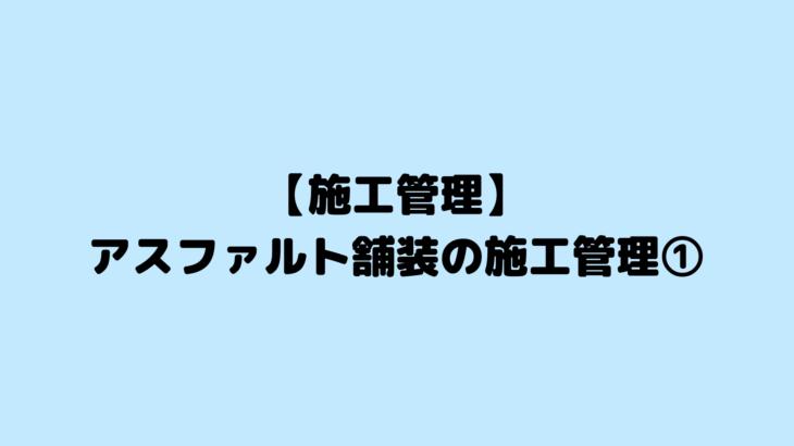 【施工管理】アスファルト舗装の施工管理①