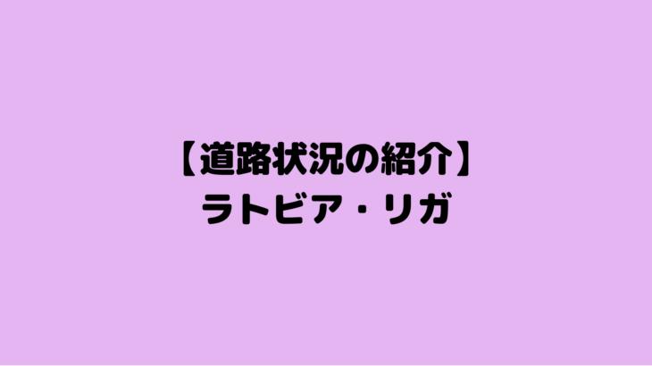 【道路状況の紹介】ラトビア・リガ