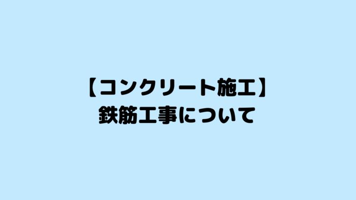 【コンクリート施工】鉄筋工事について