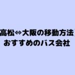 【高松⇔大阪の移動方法】おすすめのバス会社