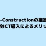 【i-Constructionの推進】建設ICT導入によるメリット