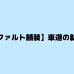 【アスファルト舗装】車道の新設施工