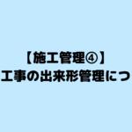 【施工管理④】舗装工事の出来形管理について