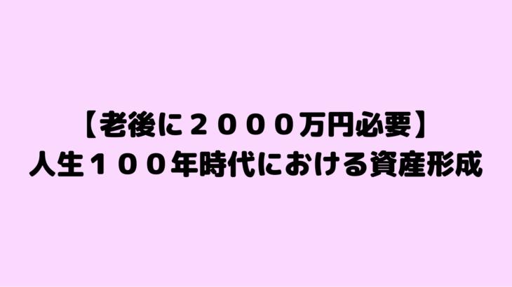 【老後に2000万円必要】人生100年時代における資産形成