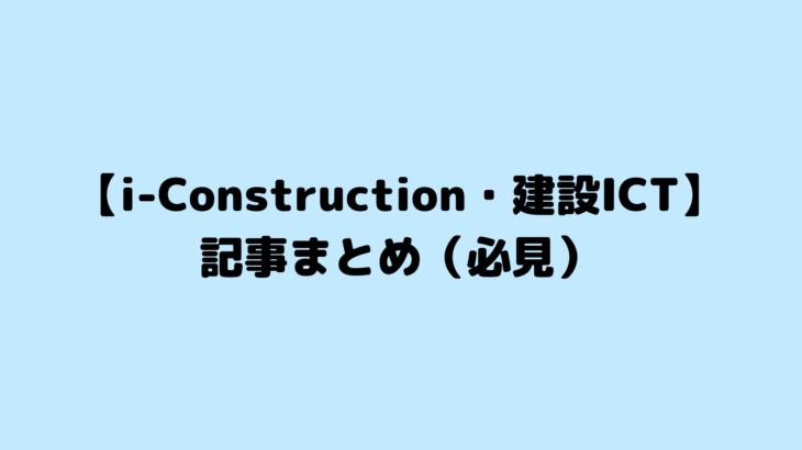 【i-Construction・建設ICT】記事まとめ(必見)