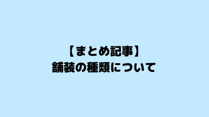 【まとめ記事】舗装の種類について