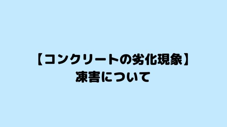 【コンクリートの劣化現象】凍害について