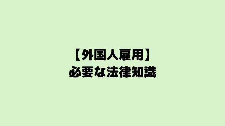 【外国人雇用】必要な法律知識