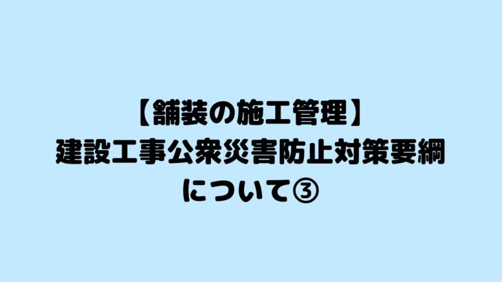 【舗装の施工管理】建設工事公衆災害防止対策要綱について③