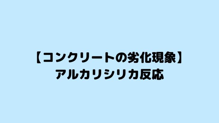 【コンクリートの劣化現象】アルカリシリカ反応