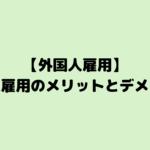 【外国人雇用】外国人雇用のメリットとデメリット