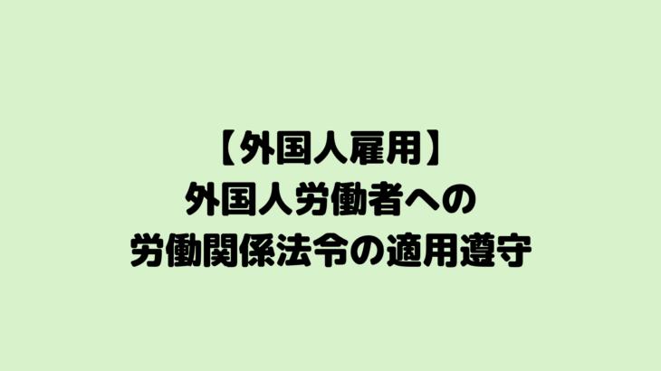 【外国人雇用】外国人労働者への労働関係法令の適用遵守