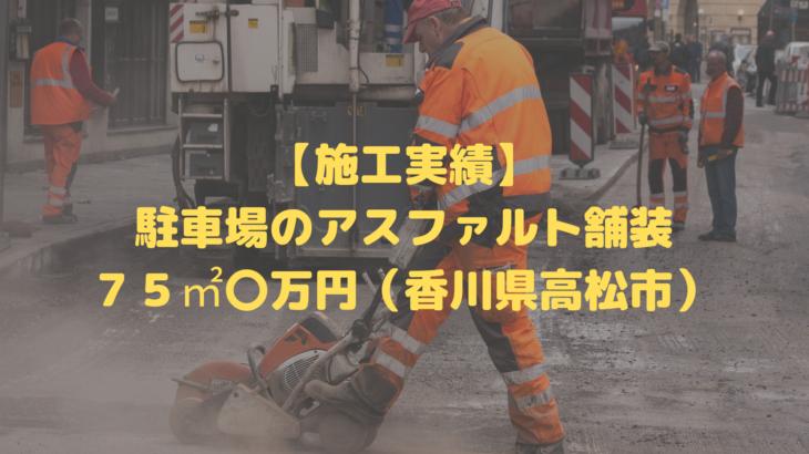 【施工実績】駐車場のアスファルト舗装・75㎡で〇万円(香川県高松市)