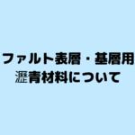 【アスファルト表層・基層用素材】瀝青材料について