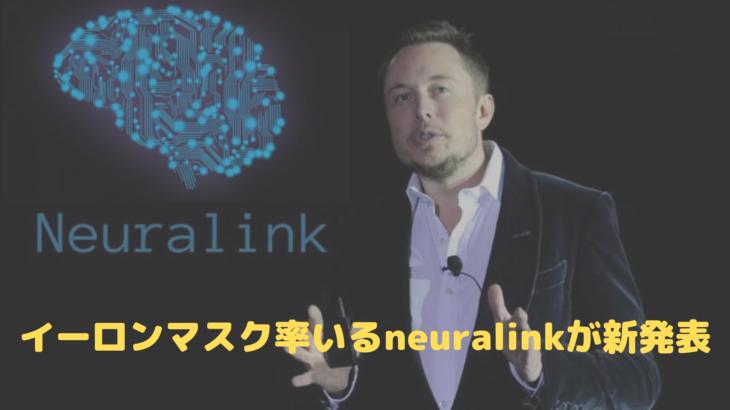 イーロンマスク率いるneuralinkが新発表
